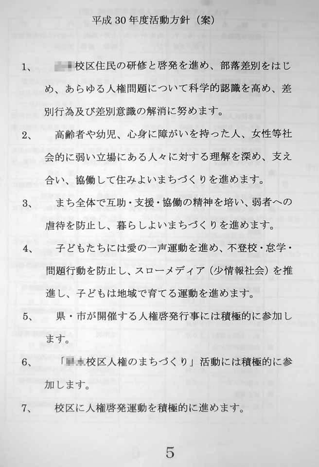 人権啓発協議会.jpg