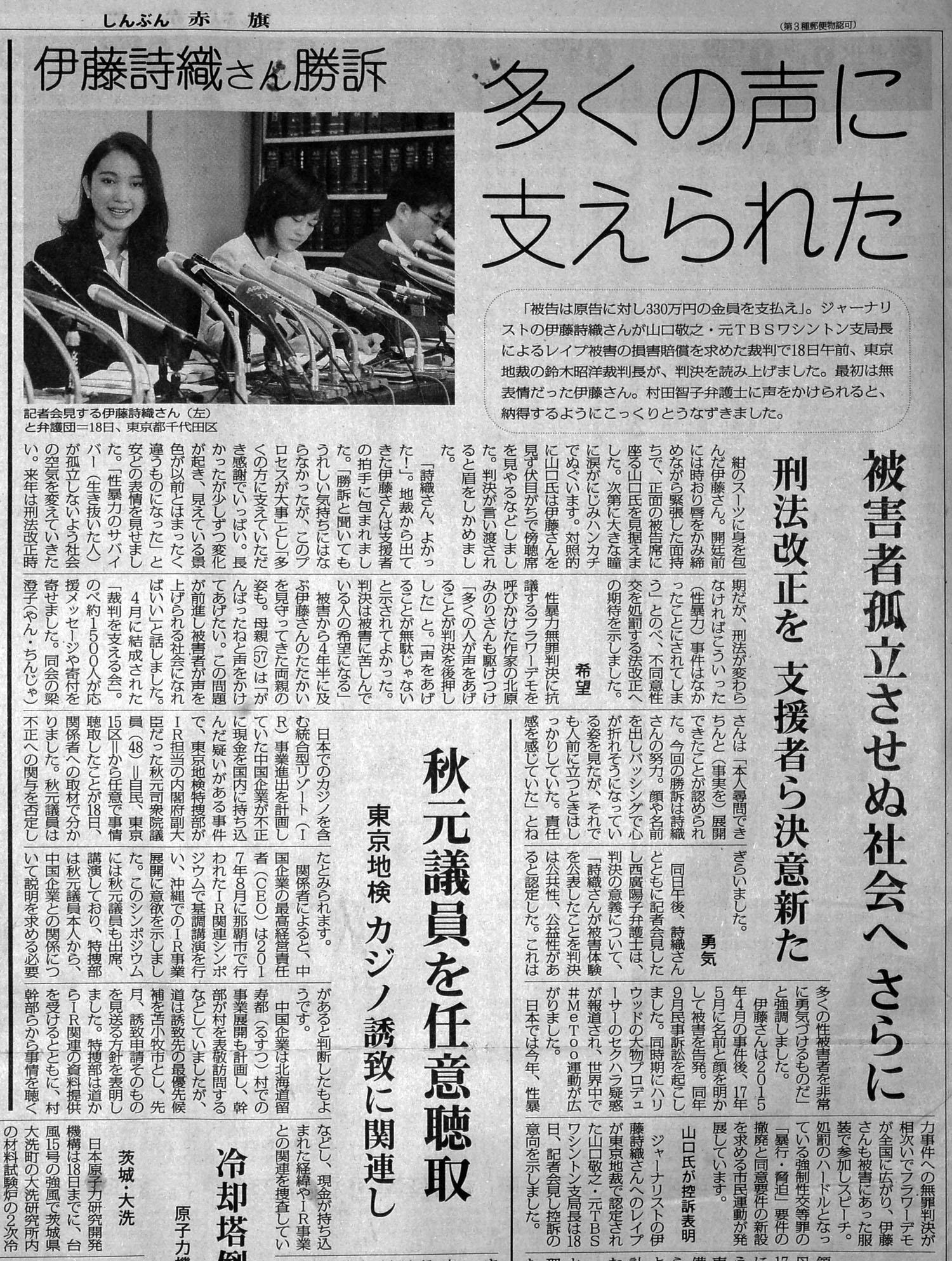 akahata191219shiori2.jpg