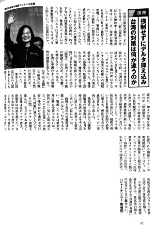 bunshun-taiwan-c20.jpg