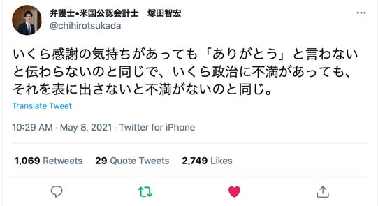 chihirotsukada.jpg