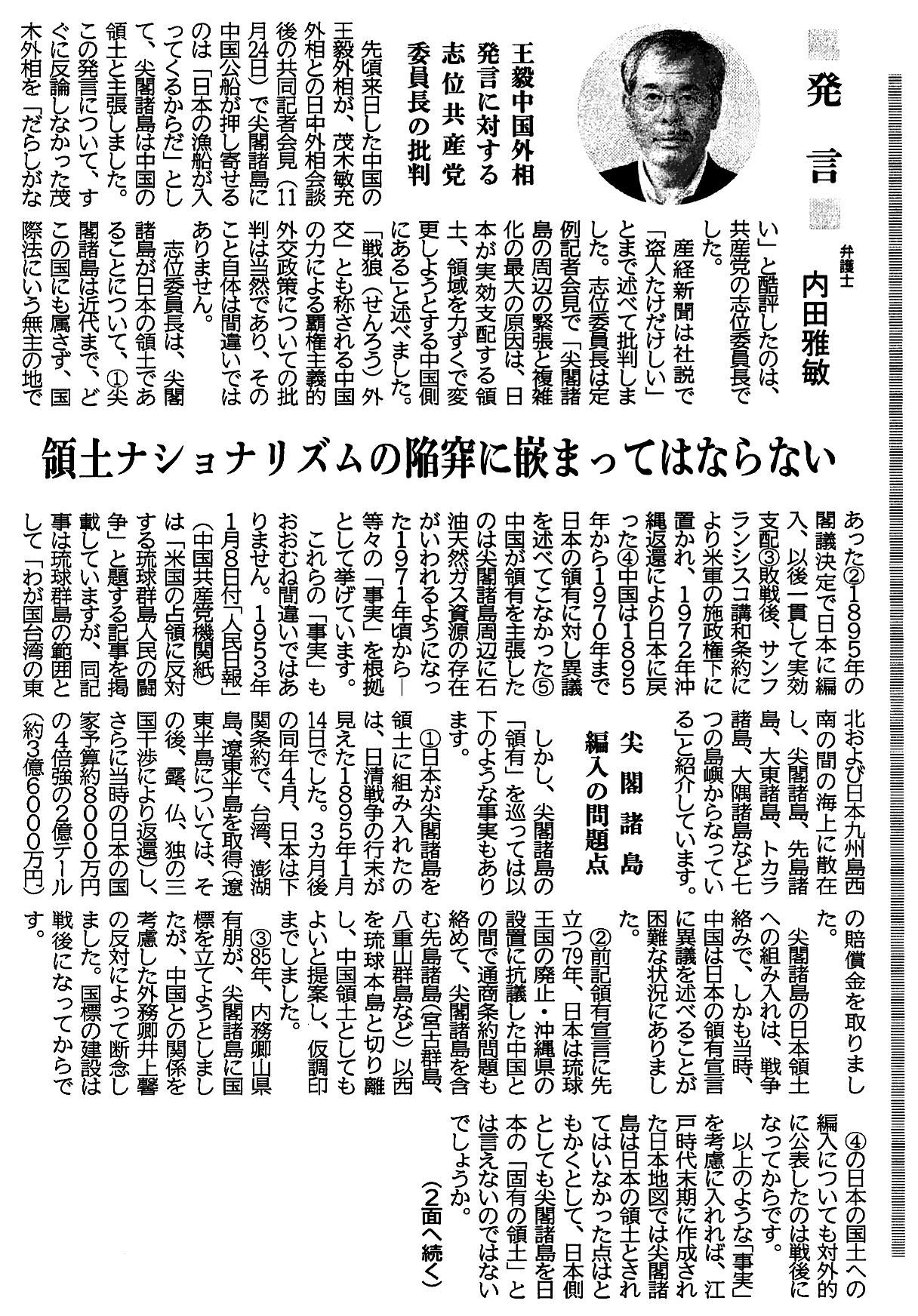 higashiaichi2020.12.28atBW.jpg