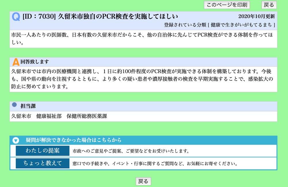 hokensho-kurume-Q&A.jpg