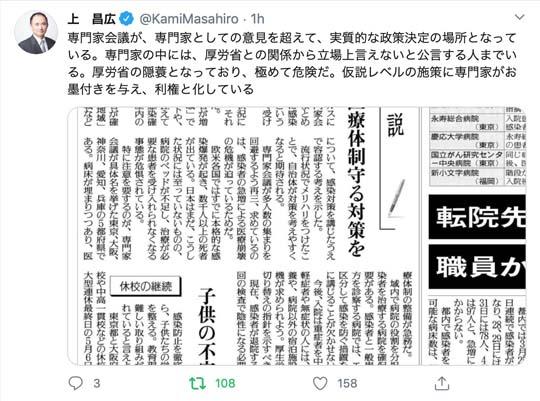 kamimasahiro200403morning.jpg