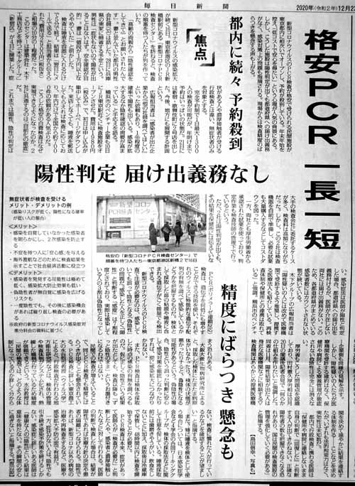 mainichi-pcr-201223r.jpg