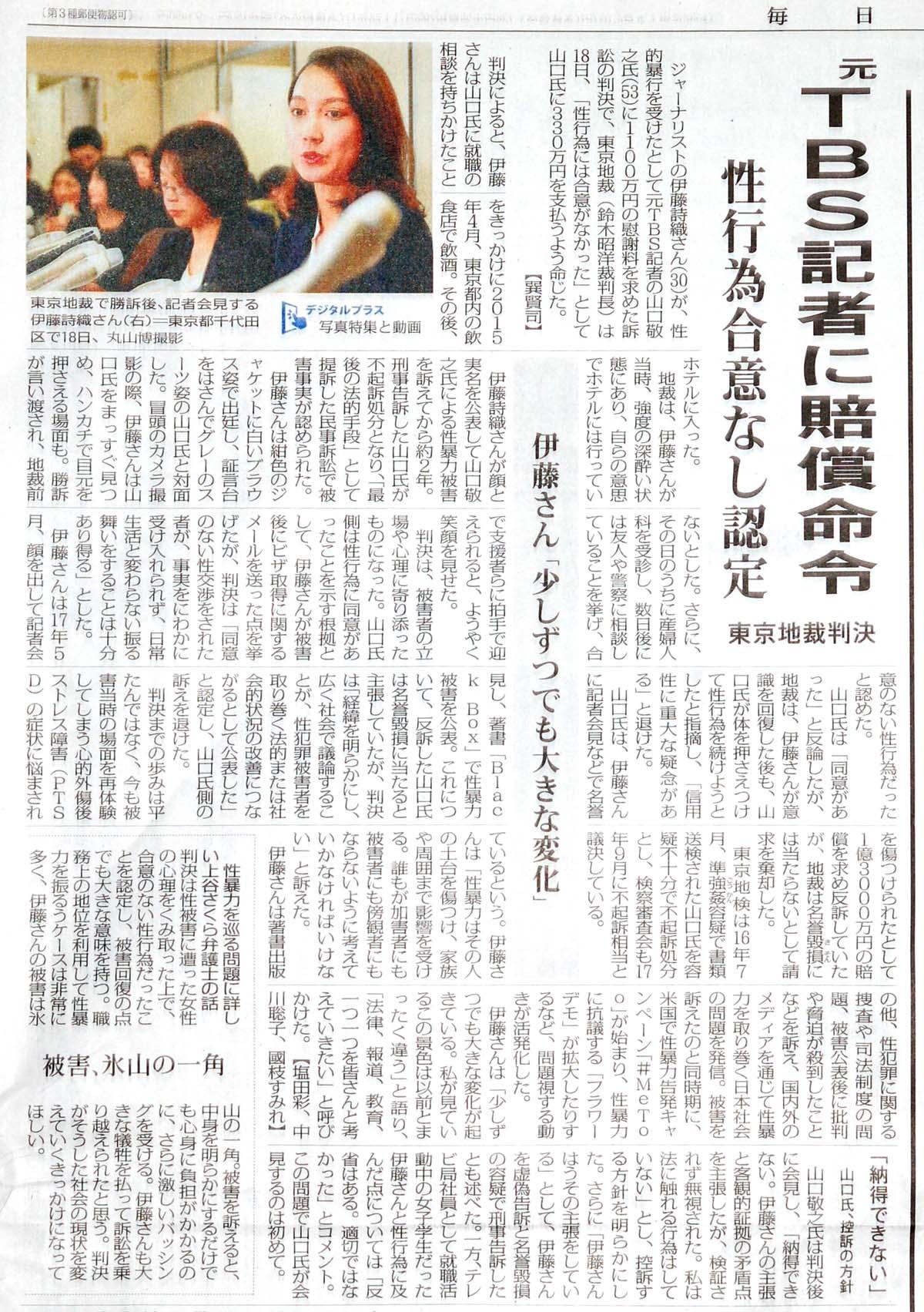 mainichi191219shiori1200w.jpg