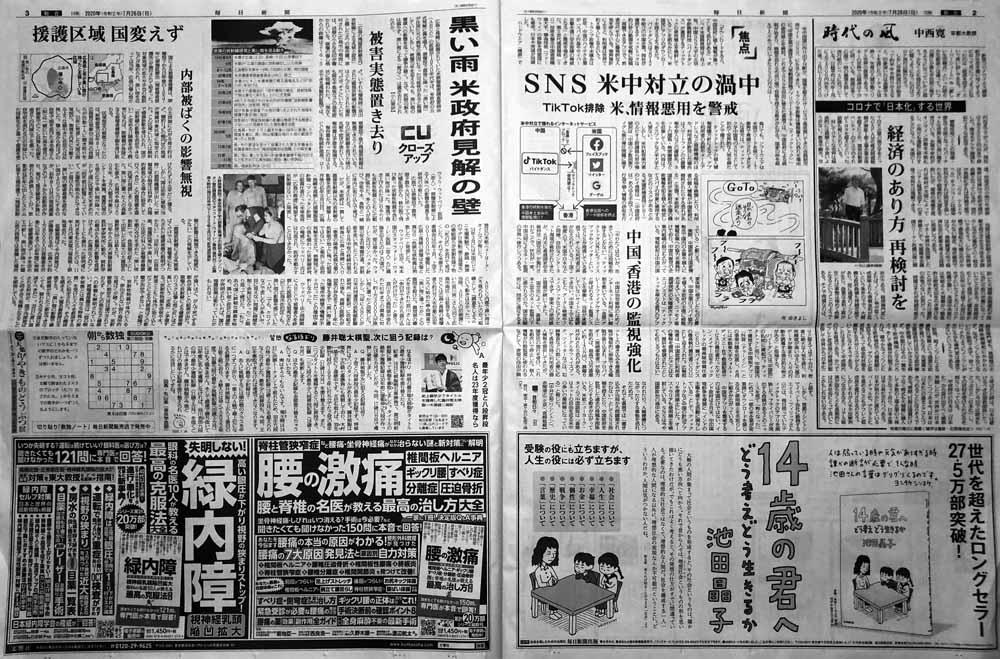 mainichi200726p02-03w1k.jpg