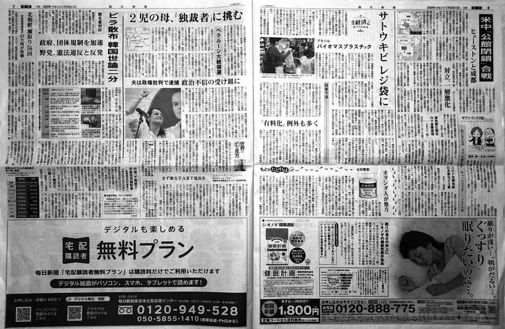 mainichi200726p06-7w1k.jpg