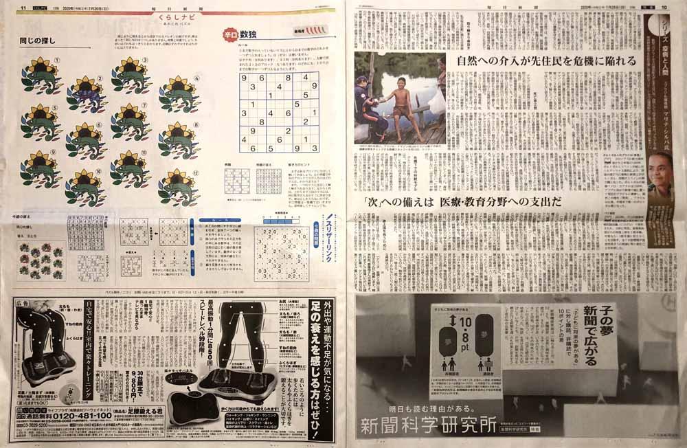 mainichi200726p10-11w1k.jpg