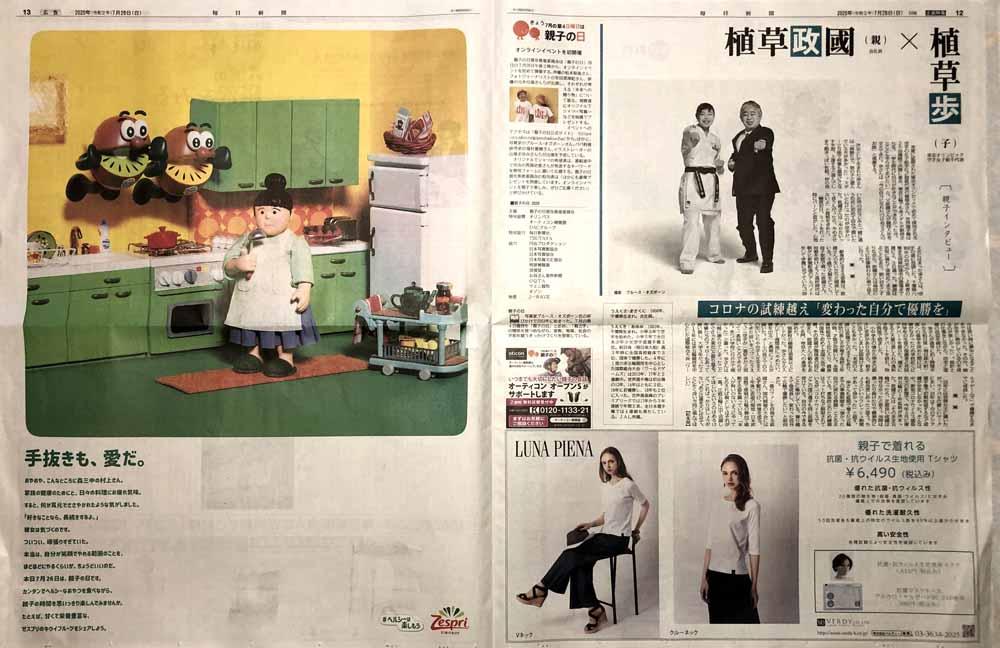mainichi200726p12-13w1k.jpg