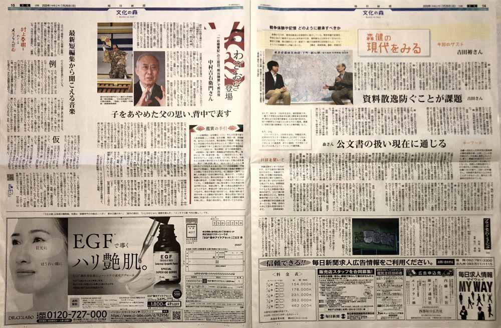 mainichi200726p14-15w1k.jpg