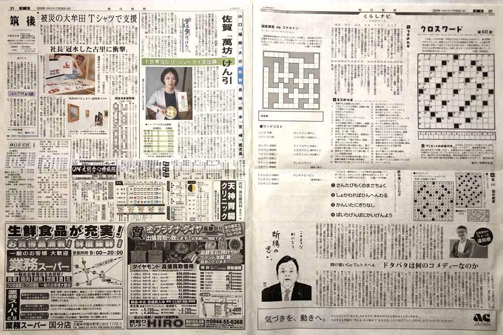 mainichi200726p20-21w1k.jpg