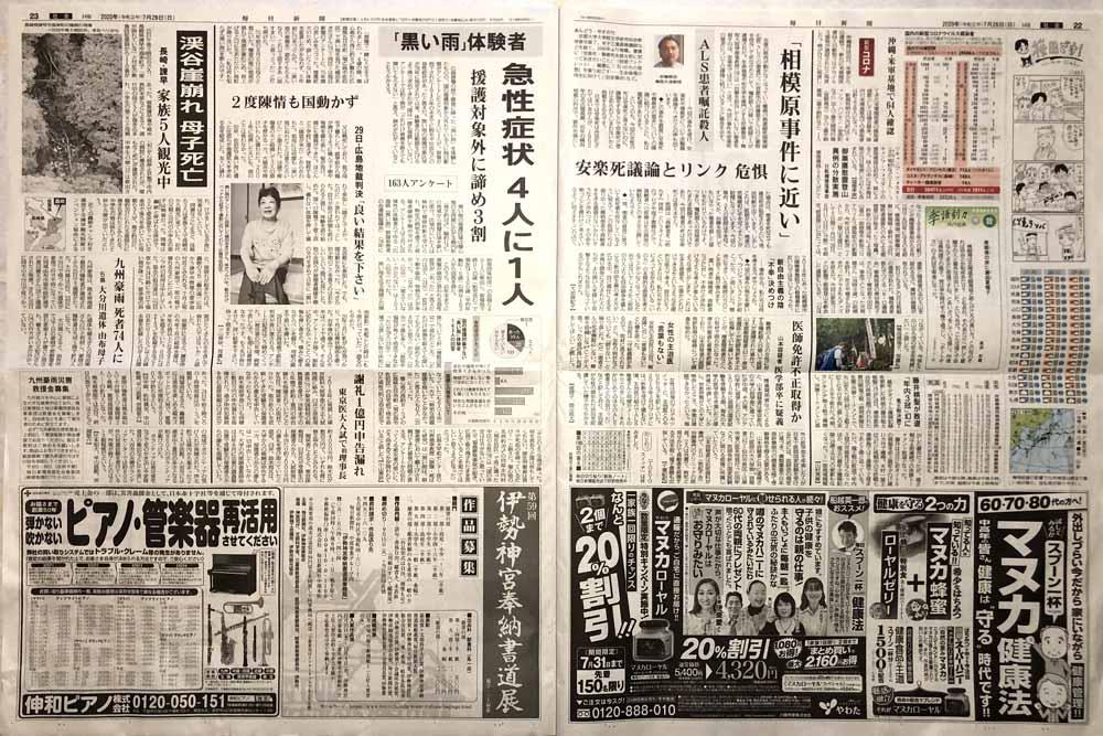 mainichi200726p22-23w1k.jpg