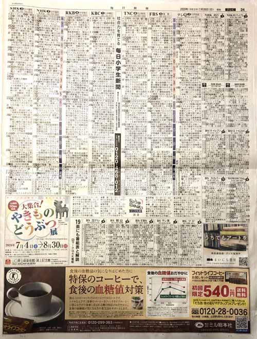 mainichi200726p24w500.jpg