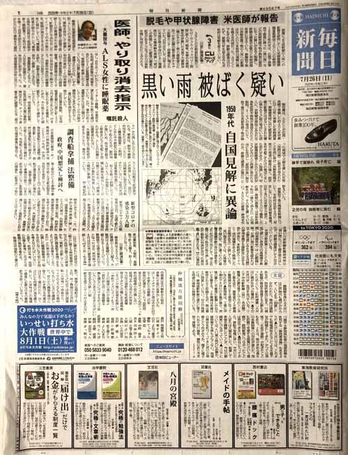 mainichi200726topw500.jpg