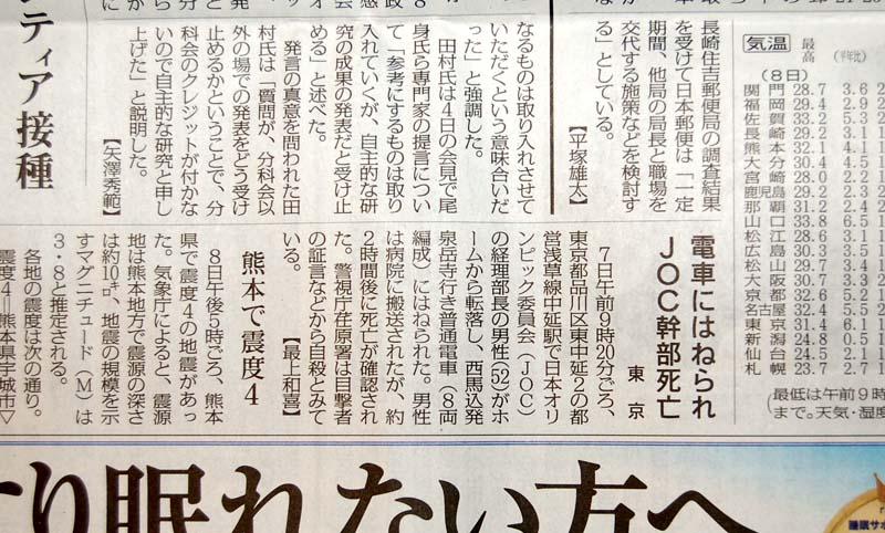 mainichi210609.jpg