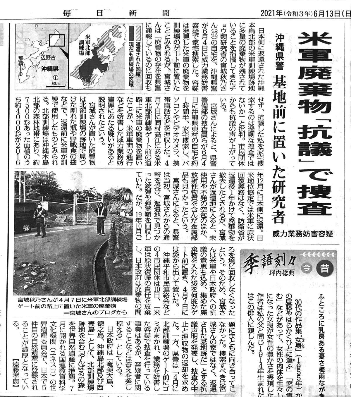 mainichi210613akino-taiin.jpg