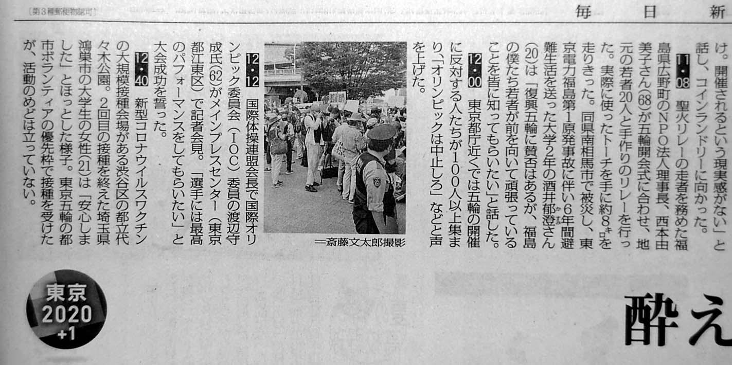 mainichi210724.jpg