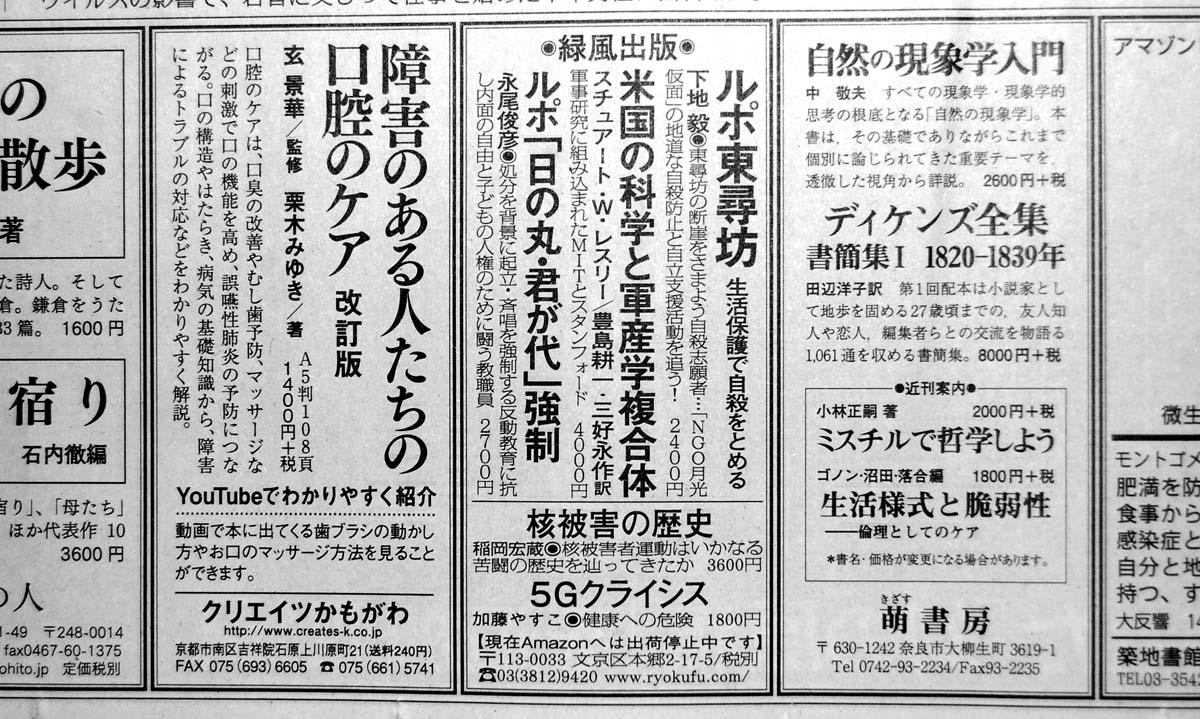 ryokufuPR210127.jpg