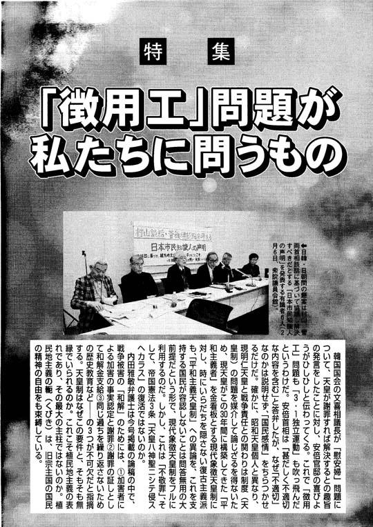shakaiminshu-may2019p6w540.jpg