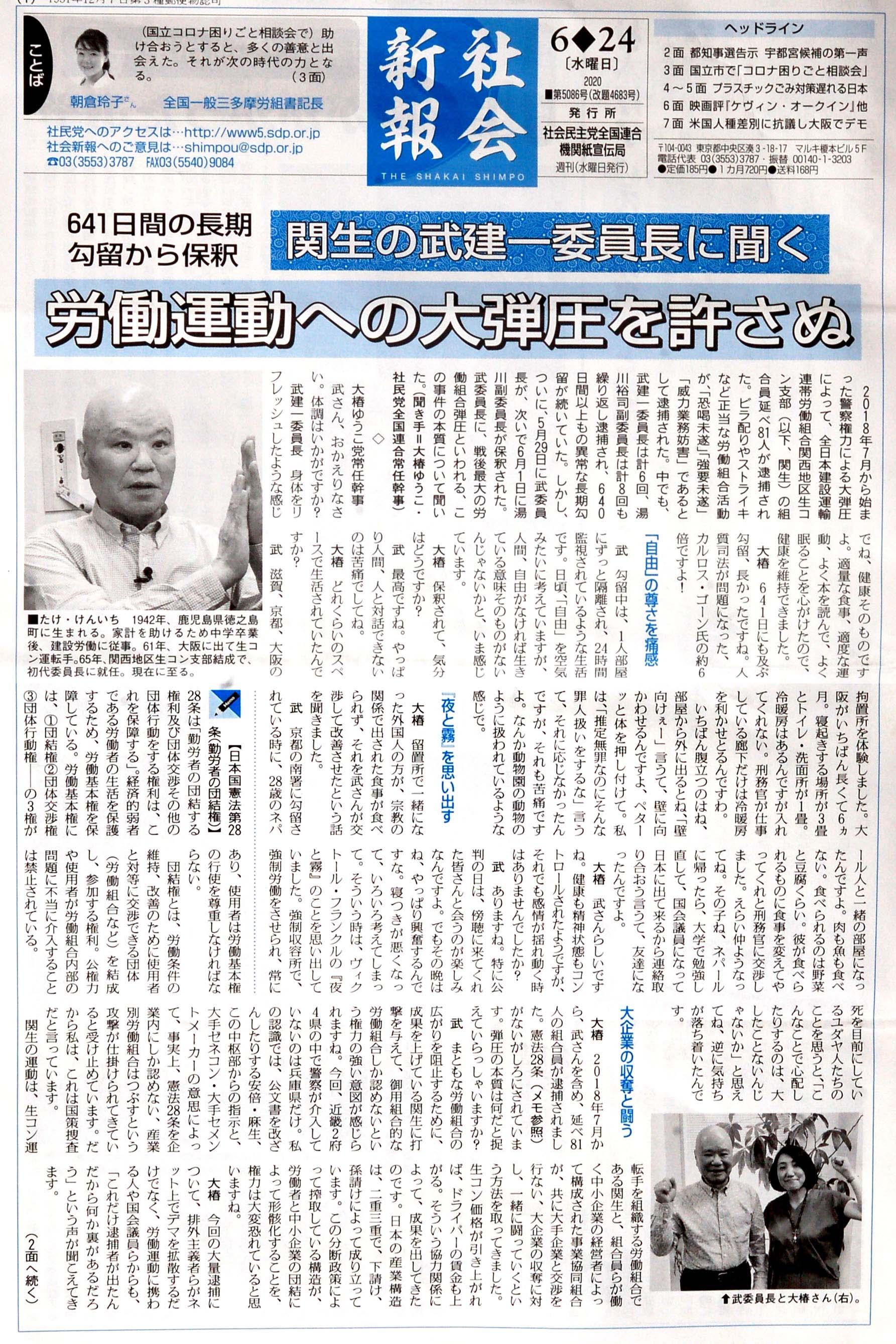 shakaishinpo200624top-r.jpg