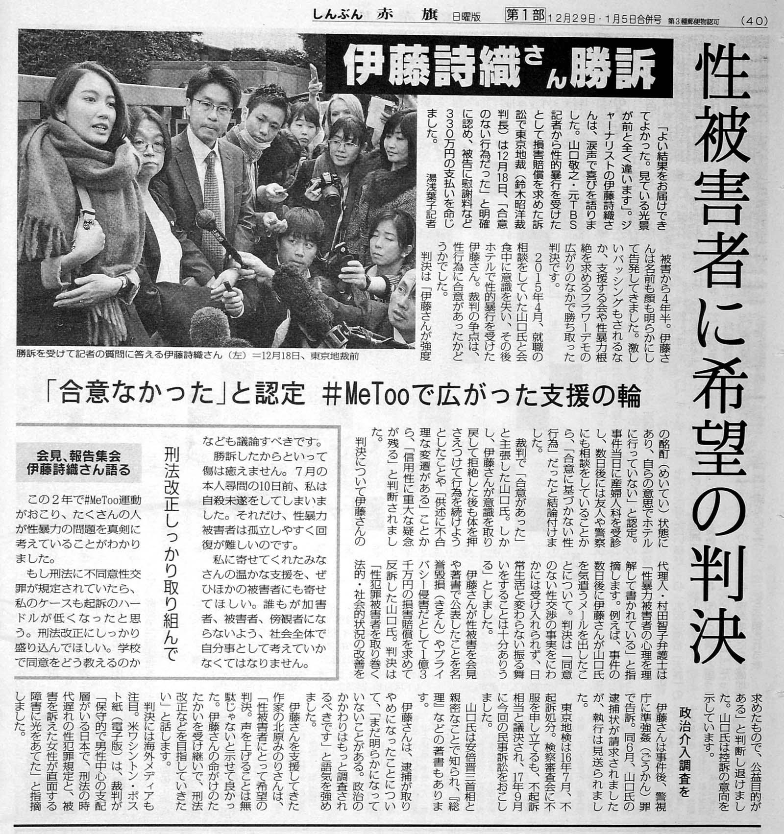 shiori191229sundayakahata1600w.jpg