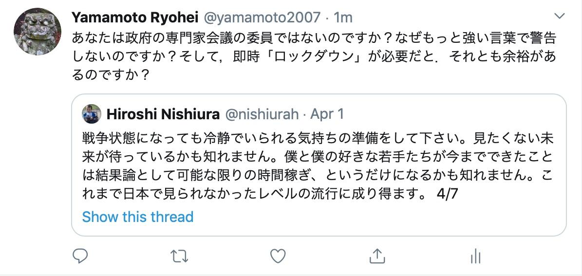 toNishiura.jpg