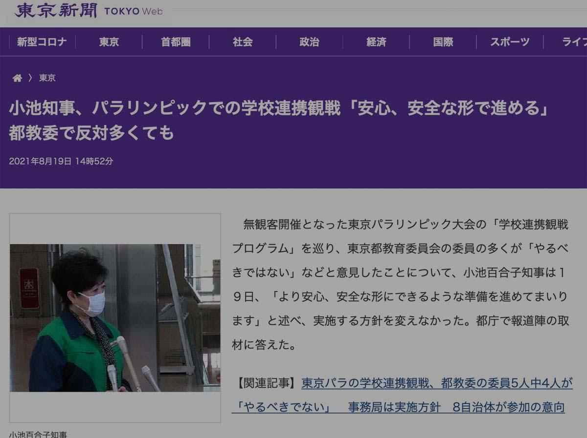 tokyo-koike210819dk.jpg